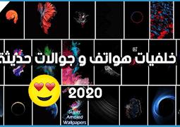 صور و خلفيات للهواتف خلفيات واتس أب أموليد 2020 – خلفيات ايفون 11 و نوت 10