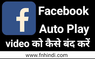 How to close Auto play video of facebook in hindi?