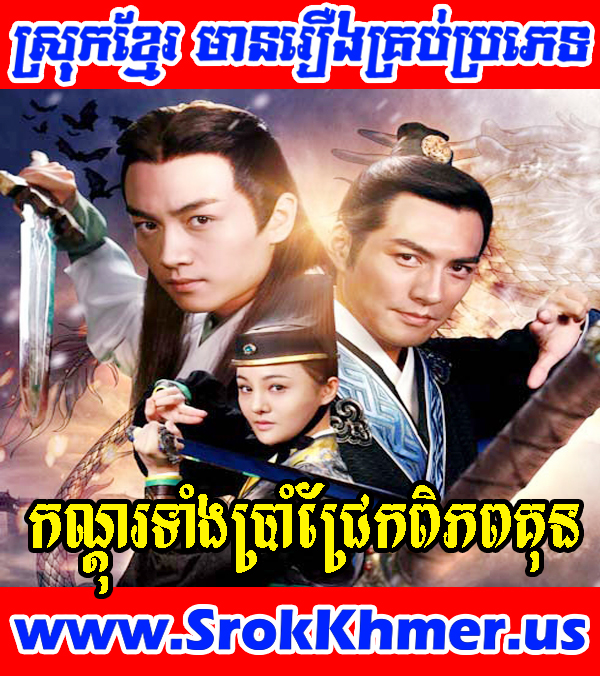 Kandol Tang Pram Chrek Piphop Kun 17 Cont | The Three Heroes and Five Gallants (2016) | Khmer Movie | Movie Khmer | Chinese Drama