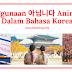 Penggunaan 아닙니다 Animnida Dalam Bahasa Korea