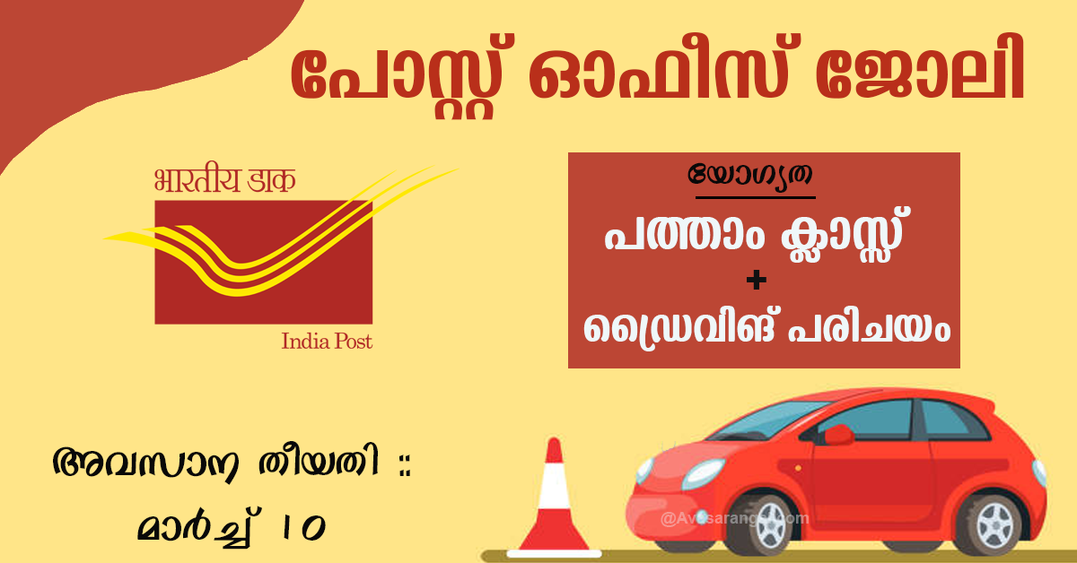 India Post Recruitment 2021│12 Staff Car Driver Vacancies