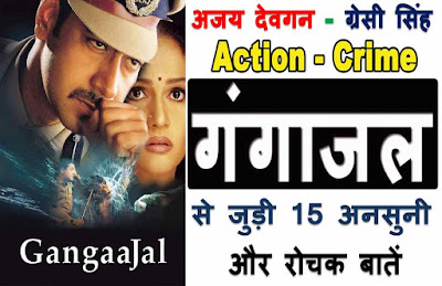 Gangaajal movie trivia in hindi