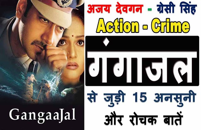 Gangaajal Movie Unknown Facts In Hindi: गंगाजल फिल्म से जुड़ी 15 अनसुनी और रोचक बातें