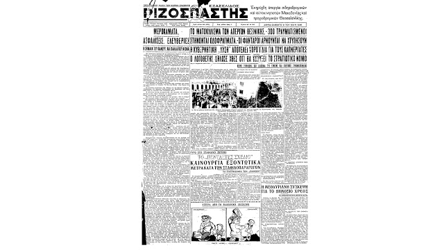 1918 - 2018: 100 Χρόνια ΚΚΕ, Οι ημερομηνίες σταθμοί: - Το ΚΚΕ στον αγώνα ενάντια στο φασισμό και τον πόλεμο 1934 - 1936