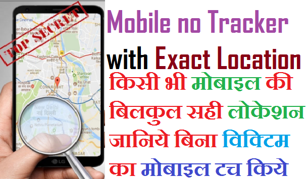 trace mobile number current location online,mobile no tracker with exact location, trace mobile number current location, kisi number ki information ,number ka pata lagana