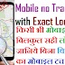 बिना फोन टच किये Trace Mobile Number Current Location Online Trick