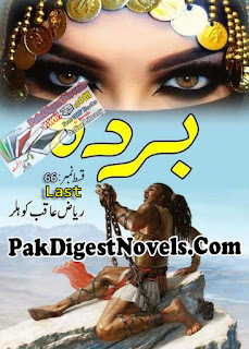 Barda Episode 66 Last (Novel) By Riaz Aqib Kohlar