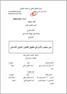 مذكرة ماجستير : دور مجلس الأمن في تطبيق القانون الدولي الإنساني PDF