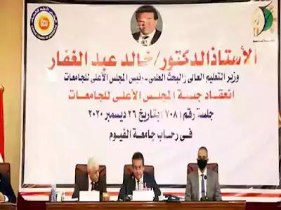 الأعلى للجامعات ينفي تعليق الدراسة في الجماعات المصرية أو...إلغاء الامتحانات