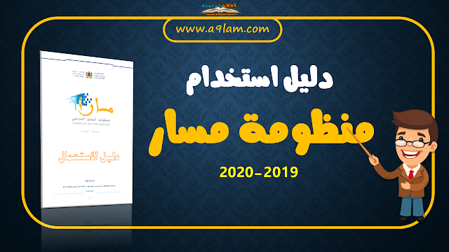 دليل استخدام منظومة مسار 2019/2020