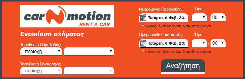 Ενοικιάσεις Αυτοκινήτων Car n Motion - Χωρίς Πιστωτική Κάρτα, με Πλήρη Ασφάλεια