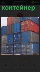 800 слов стоят контейнеры высоко друг на друге 6 уровень