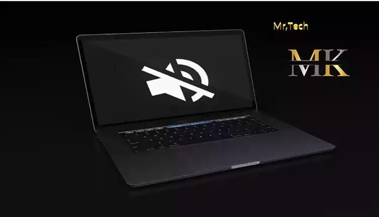 حل مشكلة فقدان الصوت في حاسوب ماك