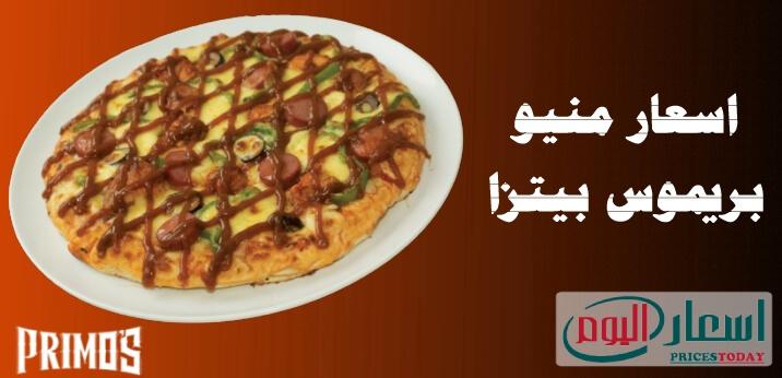 primos pizza menu