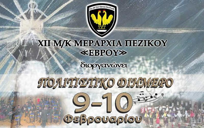 Αλεξανδρούπολη: Πολιτιστικό διήμερο από την 12η Μεραρχία Πεζικού