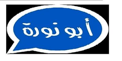 تحميل تحديث واتساب ابونوره بلس 2020 اخر اصدار ناو NOwhatsapp2 ضد الحظر والهكر