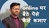 घर बैठे गूगल से पैसे कैसे कमाए।5 से 10 हजार । google se paise kaise kamaye। by hindi me pro । in hindi