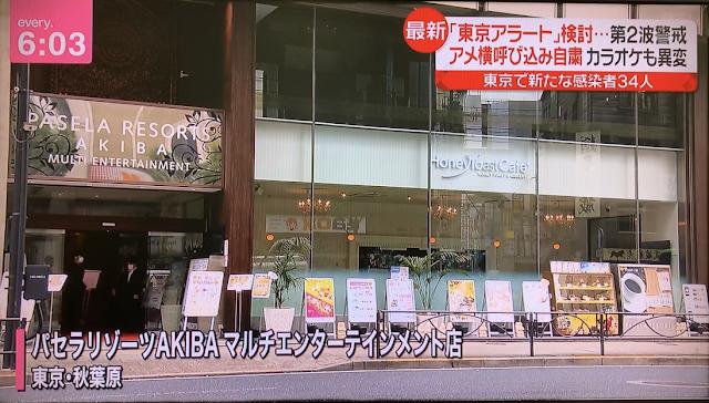 【テレビ紹介】日本テレビ「news every.」にパセラが…