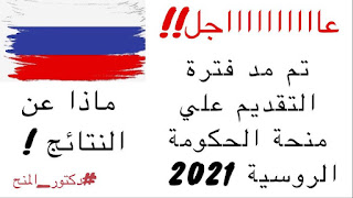 منحة الحكومة الروسية 2021 لدراسة البكالوريوس والماجستير والدكتوراة