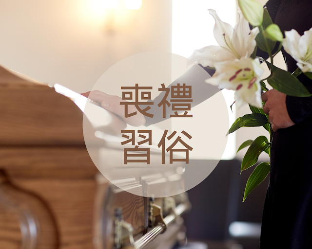 【少奶日常生活】│喪禮習俗