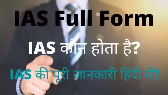 IAS Full Form - IAS Ka Full Form?