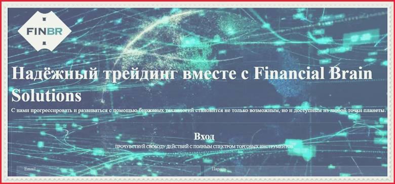[ЛОХОТРОН] fin-cbr.com – Отзывы, развод? Компания Financial Brain Solutions мошенники!