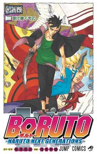 Ver Descargar Boruto: Naruto Next Generations Manga Tomo 14
