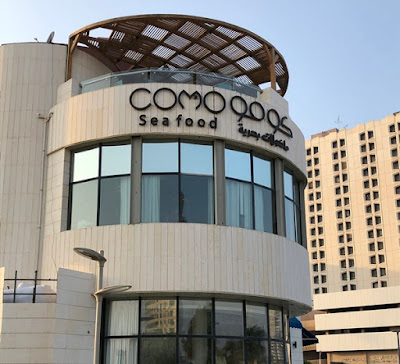 مطعم كومو الخبر | المنيو الجديد ورقم الهاتف والعنوان