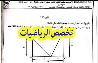 نماذج تخصص الرياضيات لمباراة التوظيف بالتعاقد