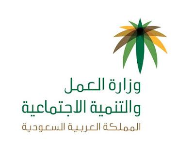 """إعلان """"هام """" من وزارة العمل السعودية حول سداد المقابل المالي على العمالة الوافدة (تفاصيل)"""