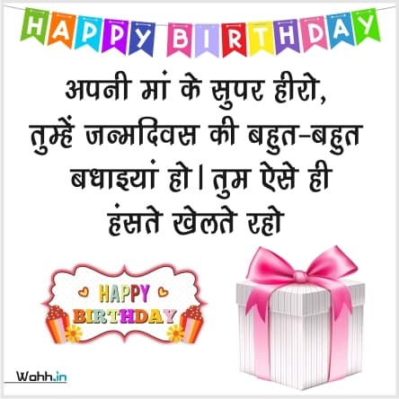 Blessing Birthday Status For Son in Hindi