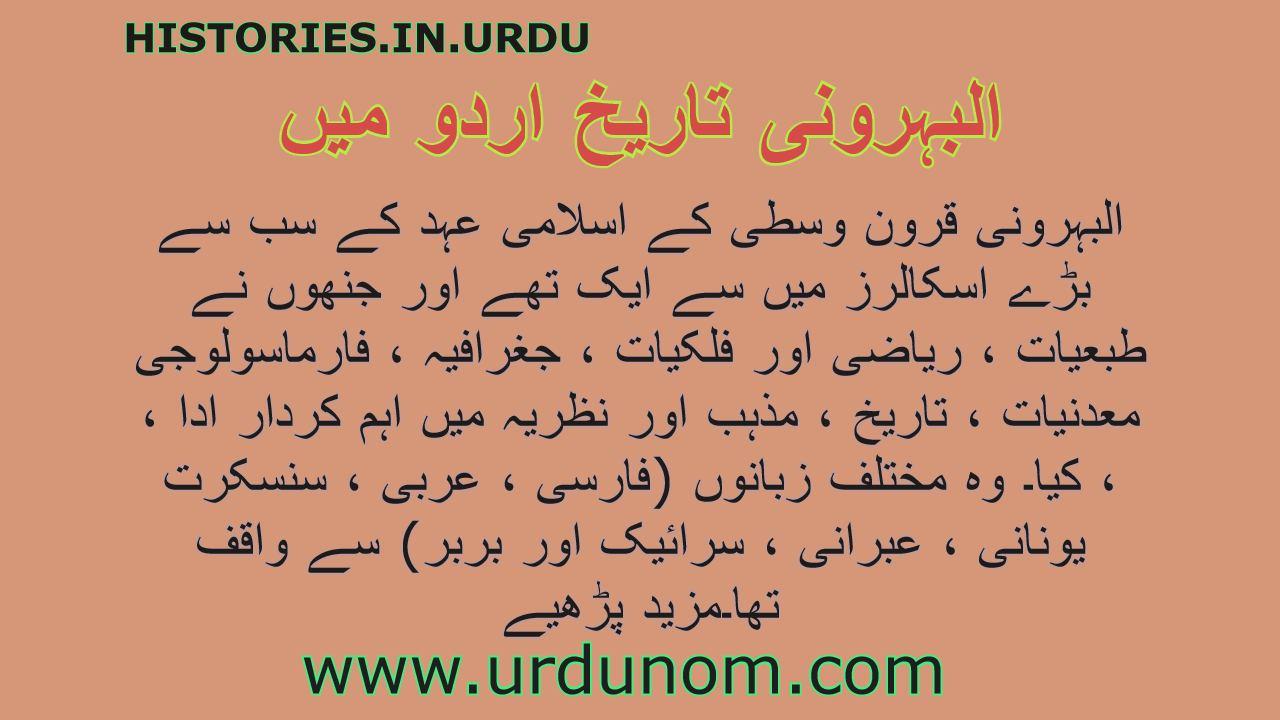 البہرونی تاریخ اردو میں   Al-Bahrani History in Urdu