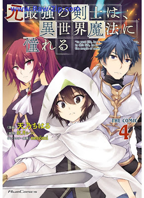 [Manga] 元最強の剣士は、異世界魔法に憧れる THE COMIC 第01-04巻 [Moto Saikyo no Kenshi wa Isekai Maho ni Akogareru THE COMIC Vol 01-04]