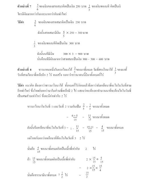 เรียนคณิตศาสตร์ที่นนทบุรี ปทุมธานี นครปฐม สมุทรปราการ
