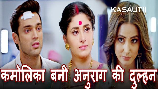 Big shocker Anurag breaks Prerna's heart confessing love to Komolika in Kasauti Zindagi Ki 2