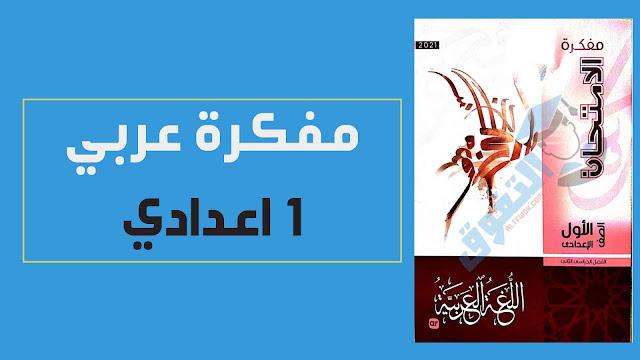 مفكرة كتاب الامتحان فى اللغة العربية للصف الاول الاعدادى ترم ثانى 2021 pdf