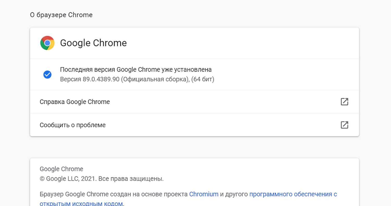 Как обновить Google Chrome
