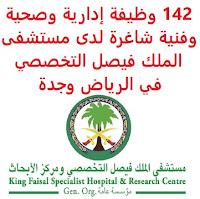 142 وظيفة إدارية وصحية وفنية شاغرة لدى مستشفى الملك فيصل التخصصي في الرياض وجدة يعلن مستشفى الملك فيصل التخصصي, عن توفر 142 وظيفة إدارية وصحية وفنية شاغرة, للعمل لديه في الرياض وجدة وذلك للوظائف التالية: أولاً- وظائف الرياض: محلل الشؤون الأكاديمية والتدريب ممثل أول خدمات المرضى المراجعين مساعد رئيس تمريض (11 وظيفة) مساعد مشرف خدمات النظافة استشاري مشارك, طب الطوارئ للبالغين محلل ميزانية مندوب مشتريات كاتب (وظيفتان) مدرب سريري منسق التمريض السريري أخصائي الصيدلية السريرية منسق أبحاث سريرية اختصاصي سريري (وظيفتان) استشاري مواليد منسق وحدة الوفيات والمراضة (وظيفتان) أخصائي الحوكمة المؤسسية مساعد أول طب أسنان  DENTAL X-RAY TECHNICIAN منسق تعليم` شؤون التمريض فني الحالات الطارئة  (وظيفتان) رئيس تمريض (4 وظائف) سكرتير أول (5 وظائف) سكرتير ثاني (3 وظائف) عامل نظافة منسق موارد بشرية محلل تطوير تقنية المعلومات مساعد مختبرات فني مختبر  (وظيفتان) كبير المساعدين الفنيين فيزيائي طبي ثاني أخصائي مختبر  (وظيفتان) ناسخ طبي مساعد أول طب العيون مصور وصفي للعيون اختصاصي قياس بصر مساعد رعاية مرضى (11 وظيفة) مأمور سنترال أخصائي تطوير الأداء صيدلاني ثاني (4 وظائف) صيدلاني ثالث منسق مشروع ثاني محلل جودة نوعية منسق جودة ونوعية منسق جودة إدارة البيانات فني ثاني نظام الأمن كبير أخصائيي قياس السمع كبير السائقين كبير ممثلي التوظيف كبير السكرتاريين  (وظيفتان) كبيرالتقنيين الطبيين (وظيفتان) أخصائي علاج وظيفي أول كبير محللي شؤون الموظفين كبير أخصائيي علاج تنفسي كبير فنيي الأنسجة والخلايا طبيب متخصص ممرض أول (6 وظائف) ممرض ثاني مشرف التصوير الومضاني للأوعيةالدموية مشرف التوزيع مشرف نظافة مشرف المختبر الطبي كاتب جناح (15 وظيفة) مساعد مخازن ثانياً- وظائف جدة استشاري مساعد التخدير استشاري مساعد أمراض الدم والأورام استشاري طب الطوارئ استشاري أورام مساعد ثاني طب أسنان رئيس تمريض (وظيفتان) ممرض سريري كبير مساعدي الأسنان ممرض أول (5 وظائف) ممرض ثالث (وظيفتان) للتـقـدم للـوظـائـف في مستشفى الملك فيصل التخصصي, اضـغـط عـلـى الـرابـط هنـا, أو اضـغـط عـلـى الـرابـط هنـا        اشترك الآن في قناتنا على تليجرام        شاهد أيضاً: وظائف شاغرة للعمل عن بعد في السعودية       شاهد أيضاً وظائف الرياض   وظائف جدة    