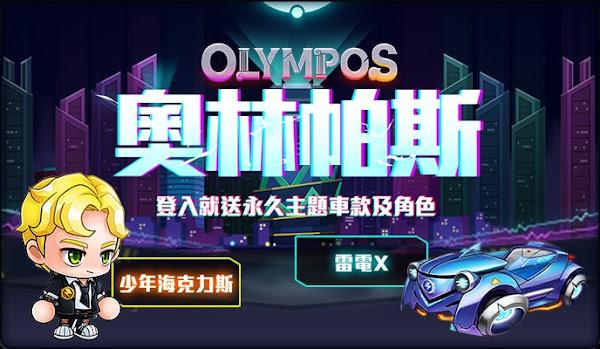《跑跑卡丁車》新主題「奧林帕斯」登入活動