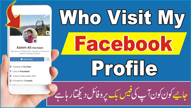 How to Check Who Visited My Facebook Profile | How to Check Who Visited My Fb Profile | Technical Azeem | www.azeemlog.com