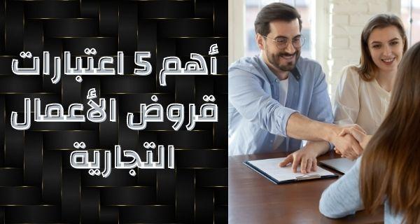 أهم 5 اعتبارات قروض الأعمال التجارية