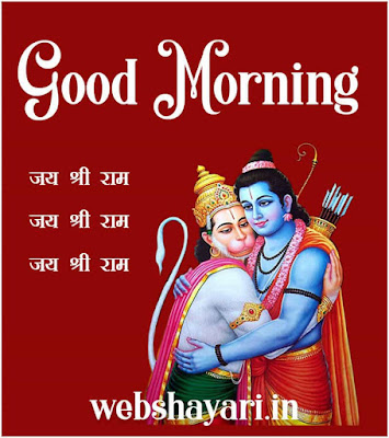 good morning  shri ram wallpaper full size