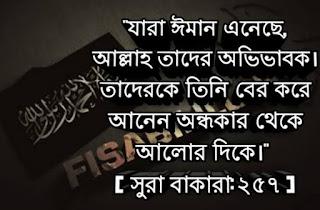 ইসলামিক পোস্ট বাংলা