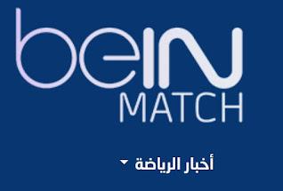 بين ماتش   Bein Match مباشر مباريات اليوم الحصري على بين ماتش