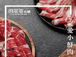 肉多多火鍋-台南東寧店