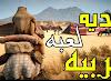 تحميل لعبة البادية كاملة مجانا للكمبيوتر 2017 Badiya