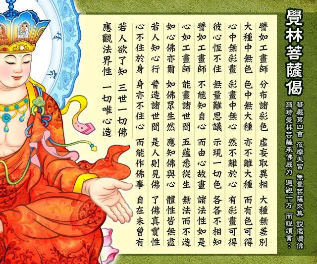 覺林菩薩偈
