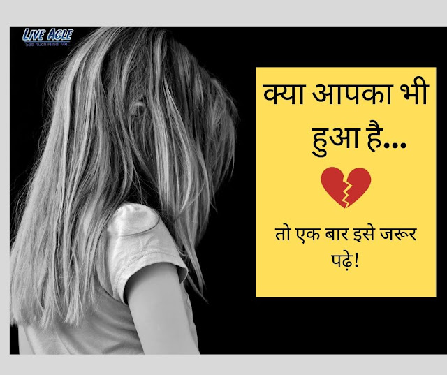 Best Breakup Status in Hindi