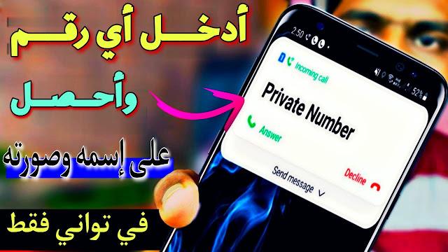 تطبيق يكشف لك إسم وصورة أي رقم هاتف يتصل بك