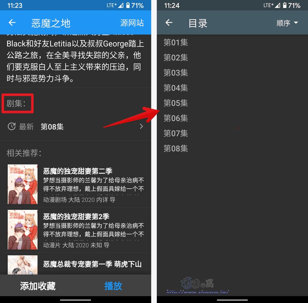 影視之家 App 整合眾多網路視頻資源